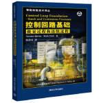 【新书店正版】控制回路基础――批量过程和连续过程Terrence Blevins, Mark Nixon 陈德基978