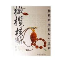 【二手旧书9成新】 橄榄核雕把玩与鉴赏 何悦,张晨光 9787805013602 北京美术摄影出版社