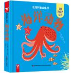 低幼科普立体书・海洋动物