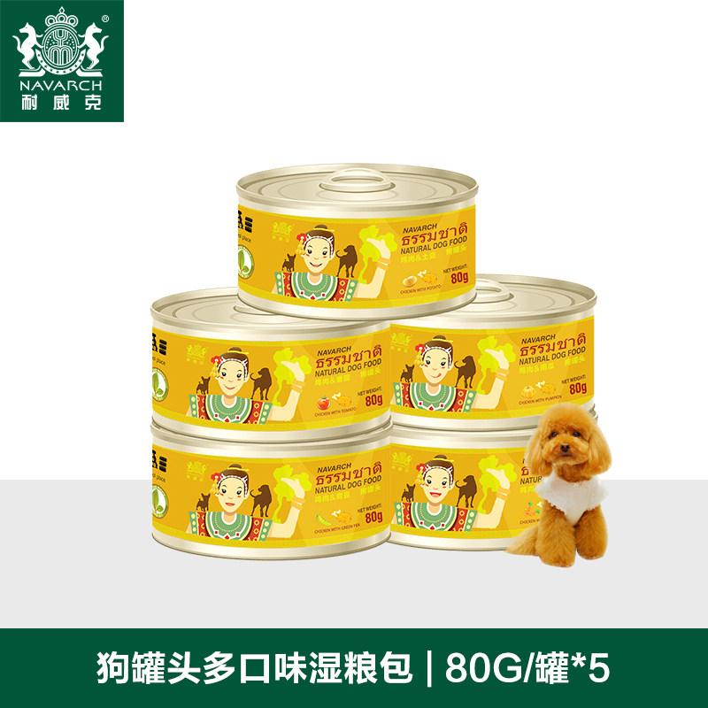 耐威克泰国进口泰迪狗罐头多口味狗狗湿粮包狗零食 80g/罐*5全国包邮 满199-20