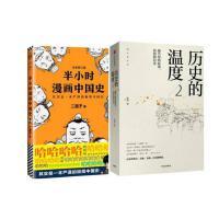 正版 历史的温度2+半小时漫画中国史 :细节里的故事、彷徨和信念 张玮著 中国通史明朝那些事儿 读一点故事长一些见识