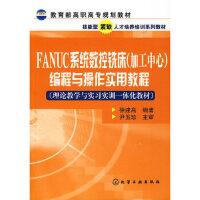 【正版直发】FANUC系统数控铣床(加工中心)编程与操作实用教程 徐建高著 9787122004277 化学工业出版社