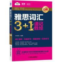 【全新正版】雅思词汇3+1 速记胜经(口语) 韦晓亮 9787111622444 机械工业出版社