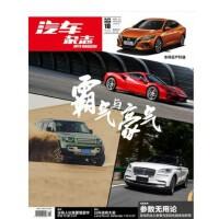 【2020年1月现货】 汽车杂志2020年1月总第470期 驱动大战/沃尔沃亚太S60 T4/奇瑞捷豹XEL 2.0T