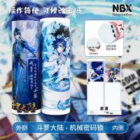 NBX抖音同款网红斗罗大陆机械密码铅笔文具盒流沙男女小学生笔盒
