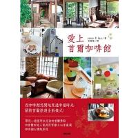 �凵鲜��咖啡�^港版 台版 繁体书