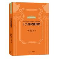 贝克知识丛书:十九世纪德国史
