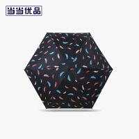当当优品 便携袖珍五折黑胶晴雨伞 超轻口袋防晒遮阳伞 (多色可选)