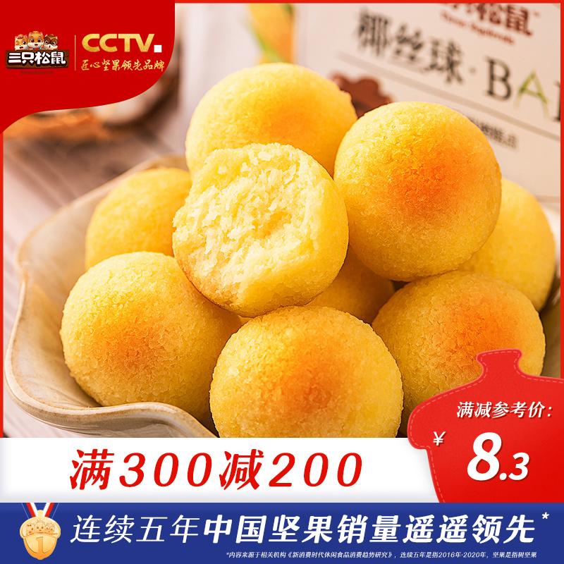 【三只松鼠_椰丝球200g】休闲零食特产糕点点心小吃黄金椰蓉球春上新大促,美味零食低至8.9元起