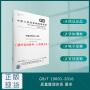现货 正版GB/T 19001-2016质量管理体系 要求 ISO 9001-2015
