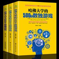 哈佛大学的数独侦探游戏全套三册 思维导图培养全脑记忆力趣味数学思维训练书籍 四五六七八年级小学生初中生初一初二儿童逻辑
