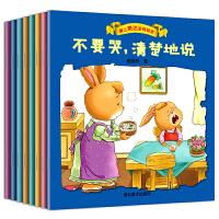 爱上表达自己8册 幼儿园中班大班儿童绘本语言训练情商3-4-5-6-7岁宝宝说话能力培养 小孩子睡前故事图书籍大开本 启蒙早教亲子