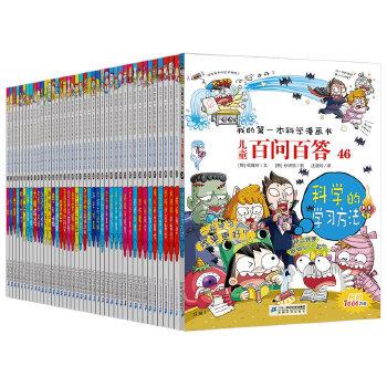 百问百答儿童漫画书全套正版1-48册课外书我的第一本科学漫画书全套男孩版漫画儿童百问百答小学生9-12岁大全套