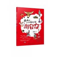 画画的小小旅行家游日本 游记个人分享书籍 日本各地风光 文化习俗 服饰特色 地标建筑 艺术表演 美食 重大节日 旅游随