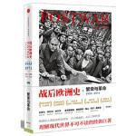 战后欧洲史(卷二):繁荣与革命1953-1971 Tony Judt 中信出版社 9787508646145