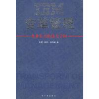 【新书店正版】IBM变革管理(美)沃特曼 ,康毅仁哈尔滨出版社9787806990728