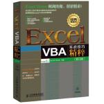 Excel VBA实战技巧精粹(修订版)(附CD光盘1张) Excel Home 人民邮电出版社97871152968