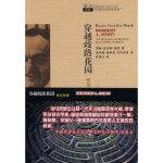 穿越歧路花园――司马贺传(美)克劳瑟-海克 ,黄军英上海科技教育出版社9787542849113