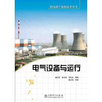 热电联产机组技术丛书 电气设备与运行