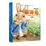 彼得兔:经典珍藏版(上册 8开)
