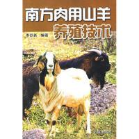 南方肉用山羊养殖技术 李苏新著 9787508255378 金盾出版社[爱知图书专营店]