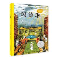 快乐星童书馆:玛德琳 (精装绘本)