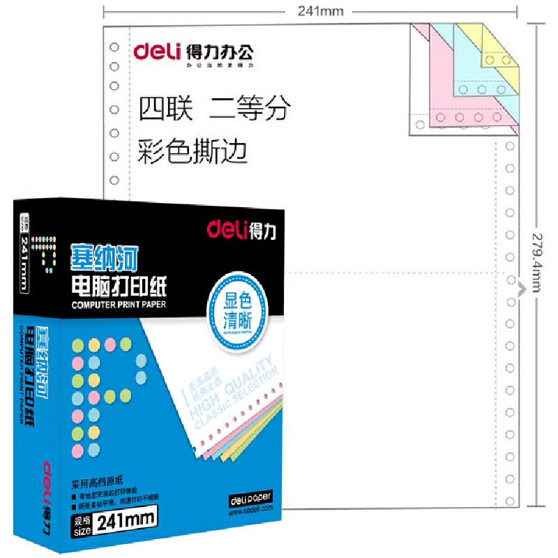 电脑针式打印纸 四联整张二等分 得力N241-4塞纳河彩色撕边四层打印纸发货单 1000页