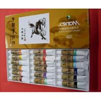 马利国画颜料18色(大盒)颜料 1303国画 马利 18色中国画颜料 E1303 马利画材