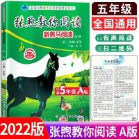 2020版新张煦教你阅读五年级 小学5年级上册下册全新阅读专项训练人教版通用版