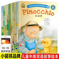 小婴孩有声伴读双语绘本全套10册中英文双语故事绘本2-3-4-5-6-7-8岁幼儿书籍 宝宝绘本 幼儿园英文启蒙读物童