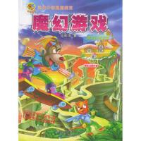【正版二手9成新】虹猫蓝兔闯关升级通道迷宫:魔幻游戏 苏真