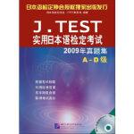 【正版现货】J TEST 2009年真题集(A-D级)(含1MP3)�蚴涤萌毡居锛於�考试 日本语检定协会,J.TEST