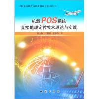 �C�dPOS系�y直接地理定位技�g理��c���`9787116062665地� 出版社【全店打折】