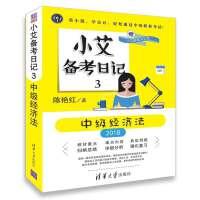 小艾备考日记3:中级经济法 2018中级会计职称考试用书
