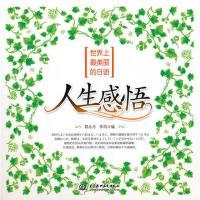 世界上美丽的日语 人生感悟 (附光盘1张)(录音制品MP3)9787508464718 水利水电出版社