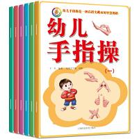 幼儿手指操 全6册儿童动手动脑益智游戏书 3-6岁宝宝左右脑全脑开发玩具书 0-3岁宝宝启蒙认知早教书语言启蒙绘本儿歌童