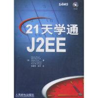 21天学通J2EE(附光盘) [美]邦德(Bond,M.),张建明,英宇 人民邮电出版社 9787115107428