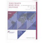 美国医疗机构评审国际联合委员会医院评审标准(第四版)