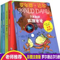 了不起的狐狸爸爸 5册正版注音版明天出版社罗尔德达尔的书全套小学生蠢特夫妇魔法手指小乔治的神奇魔药一二年级课外书阅读带