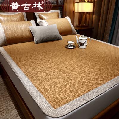 黄古林原藤席三件套1.8m床夏季加厚空调可折叠1.5米双人凉席席子 柔和舒适平滑 加厚藤席