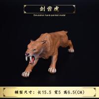 儿童野生动物玩具远古动物剑齿虎猛犸象邓氏鱼恐狼矛尾鱼模型