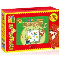 幼儿画报精华故事礼盒 3-4-5-6-7岁幼儿儿童绘本漫画图书 红袋鼠儿童睡前故事书 亲子早教育儿杂志书籍 中国少年儿