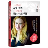 【新书店正品包邮】不要和鲨鱼接吻,但要和勇敢一起睡觉 [美] 诺艾儿・汉考克,毕非 江苏文艺出版社 978753996