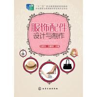 服饰配件设计与制作(冯素杰) 冯素杰、邓鹏举 9787122236753 化学工业出版社