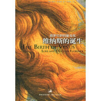 【新书店正版】《维纳斯的诞生:佛罗伦萨的爱与死》(《达 芬奇密码》作者强力推荐)(英)杜楠特 ,李继宏上海人民出版社9