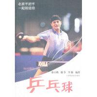 乒乓球徐大鹏江苏科学技术出版社9787534588976