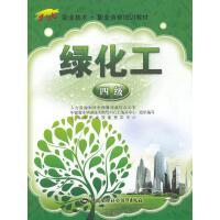 """绿化工(四级)――""""1+X""""职业技术 职业资格培训教材"""