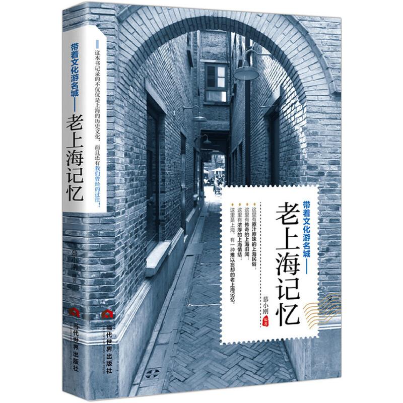 老上海记忆 追溯人文奇趣,感受历史沧桑,领略老城风光。