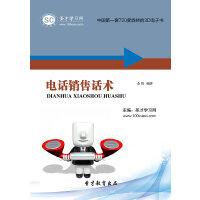 [3D电子书]电话销售话术 免费试用 电子书 电脑软件 非实体书 送手机版(安卓/苹果/平板/ipad)+网页版