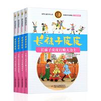 正版【彩绘版】长袜子皮皮注音版全套4册正版二年级三年级四年级 林格伦作品集的故事书 中国少年儿童出版社 小学生课外阅读